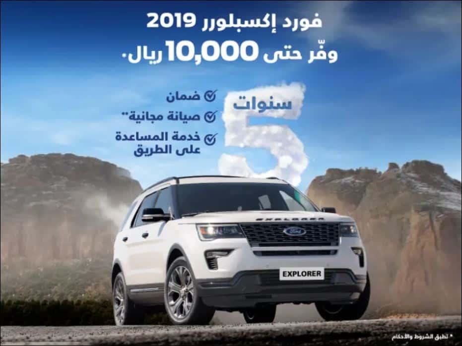 سيارات فورد اكسبلورر 2019 من توكيلات الجزيرة