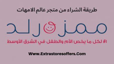 Photo of طريقة الشراء من متجر عالم الامهات
