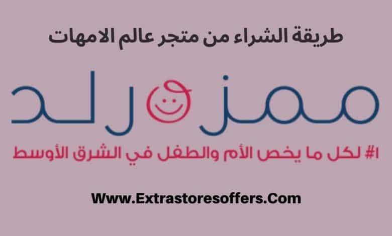 طريقة الشراء من متجر عالم الامهات