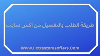 Photo of طريقة الطلب من xcite الغانم وطرق الدفع والتوصيل