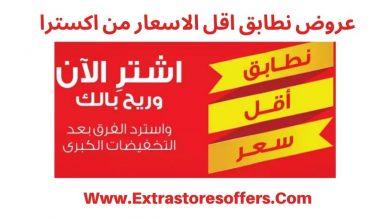 Photo of عرض نطابق اقل سعر من extra وشروطه
