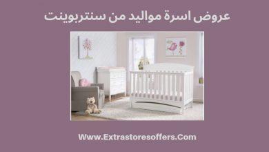 Photo of سرير اطفال مواليد سنتربوينت مع الصور ورابط التسوق