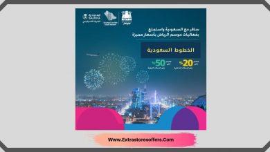 عروض الخطوط السعودية الرياض بمناسبة موسم الرياض