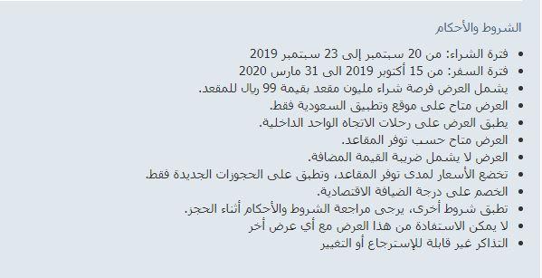شروط عروض الخطوط السعودية فى اليوم الوطني 2019