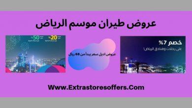 Photo of عروض فلاي اديل اسعار رحلات تبدأ من 68 ريال