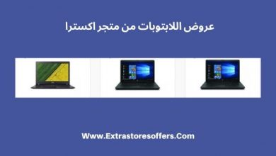 Photo of عروض اللابتوبات من متجر اكسترا