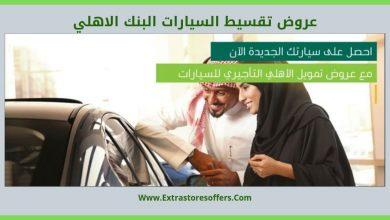 Photo of عروض تقسيط السيارات البنك الاهلي للجديد والمستعمل