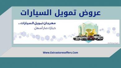 Photo of عروض تمويل السيارات وتقسيطها من بنك الراجحي