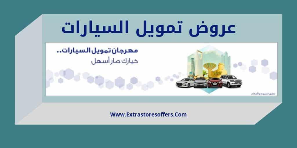 عروض السيارات في السعودية 2020 من الراجحي