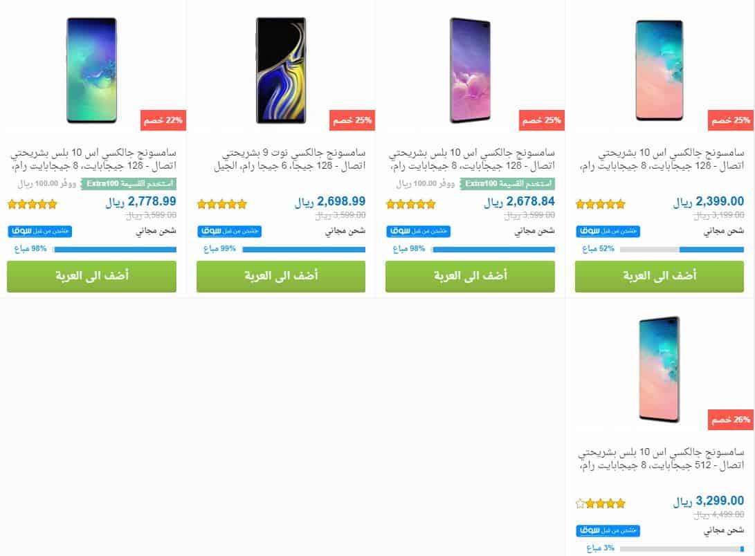 عروض سوق دوت كوم السعوديه موبايلات سامسونج