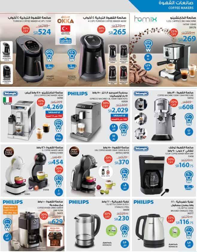عروض ماكينات القهوة من ساكو