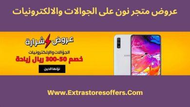 Photo of عروض نون للجوالات والالكترونيات بأسعار مميزة