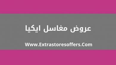 Photo of مغاسل ايكيا 2019 للحمام بالأسعار والصور
