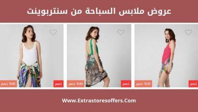 Photo of تخفيضات ملابس سباحه نسائية سنتربوينت
