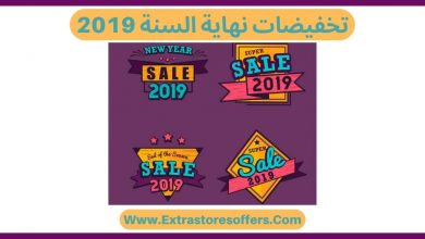 Photo of تخفيضات نهاية السنه 2019 اكبر تجميعة عروض
