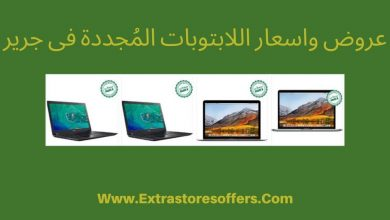 Photo of منتج مجدد جرير لاب توب الاسعار والمواصفات