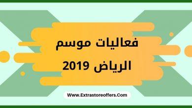 Photo of فعاليات موسم الرياض 2019 المواعيد واماكن جميع الفعاليات