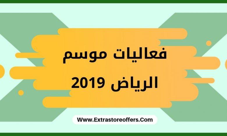 فعاليات موسم الرياض 2019