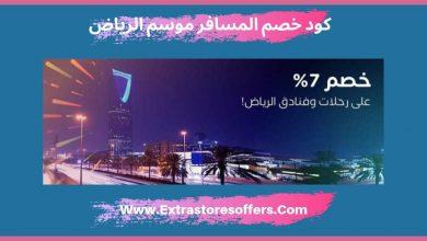 كود خصم المسافر موسم الرياض