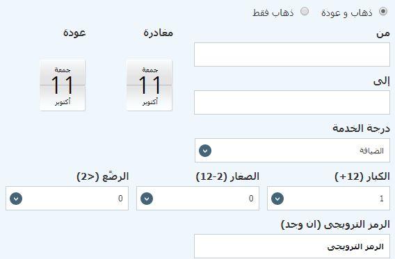 كيف استخدام الرمز الترويجي للخطوط السعودية