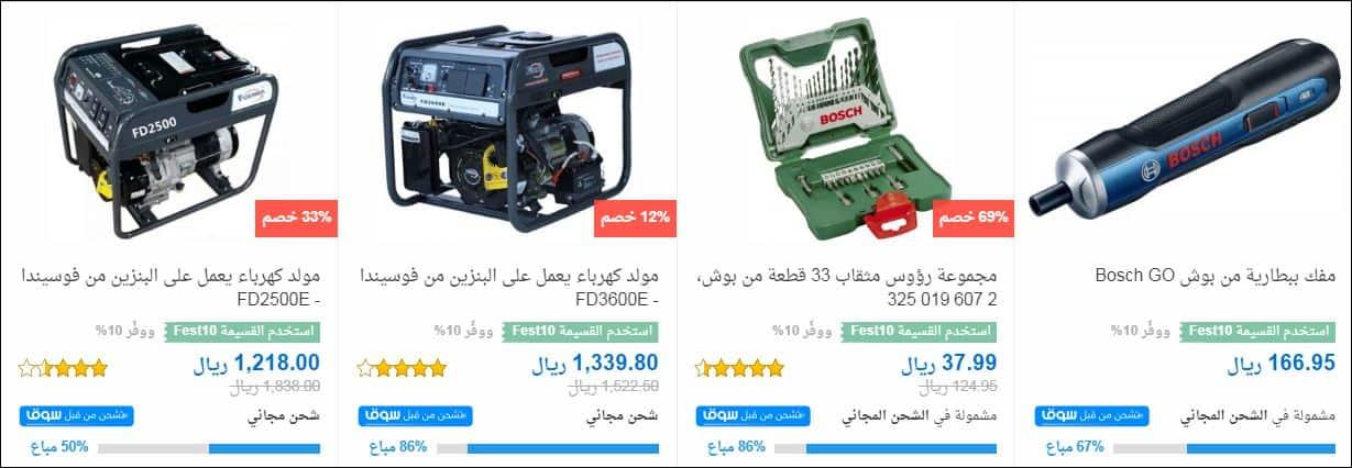 souq offers in ksa معدات