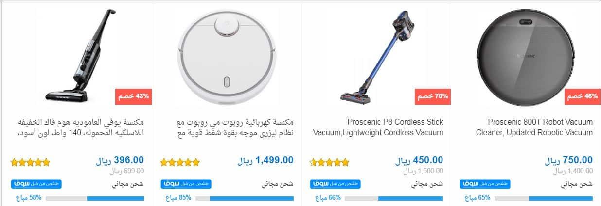 souq offers in ksa مكانس كهربائية