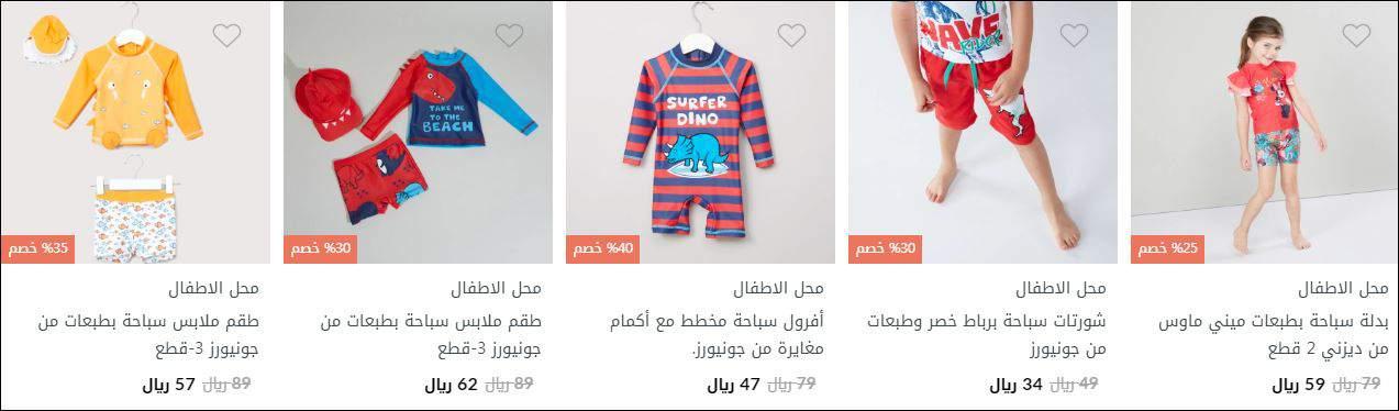 ملابس سباحه للأطفال من سنتربوينت