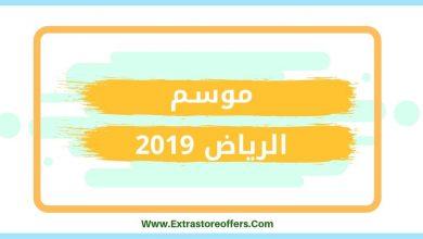 Photo of موسم الرياض 2019 تقرير عن الموسم وفعاليته وموعده