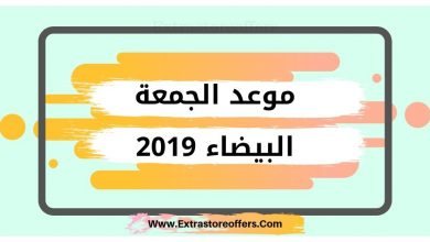 موعدالجمعة البيضاء 2019