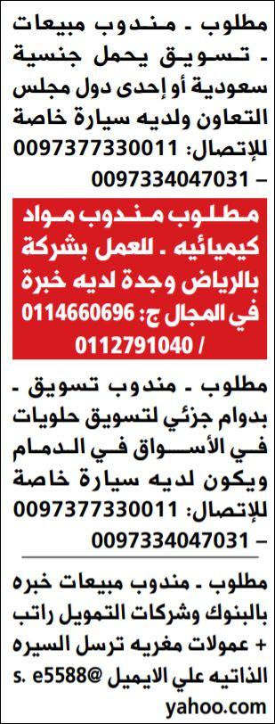 وظائف بيع وتسويق في الرياض