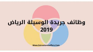 Photo of وظائف جريدة الوسيلة الرياض 2019