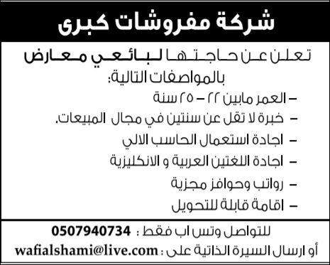 وظائف جريدة الوسيلة الرياض 2019 وظائف لشركة مفروشات