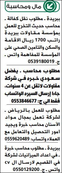 وظائف جريدة الوسيلة الرياض 2019 مال ومحاسبة