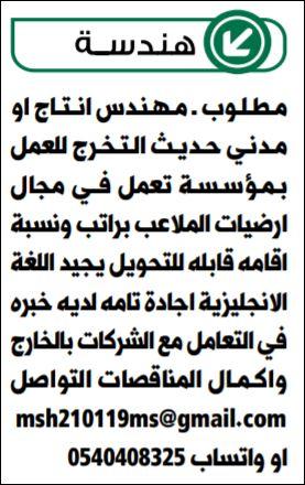 وظائف جريدة الوسيلة الرياض 2019 هندسة