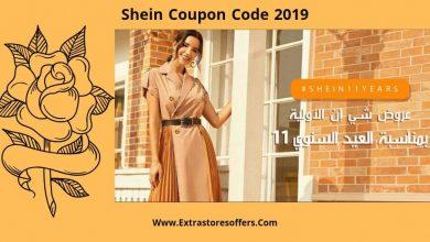 Photo of shein coupon code 2019 بمناسبة العيد السنوى 11