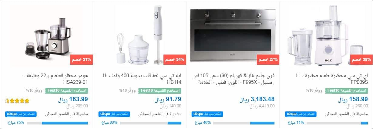 souq offers in ksa اجهزة المطبخ