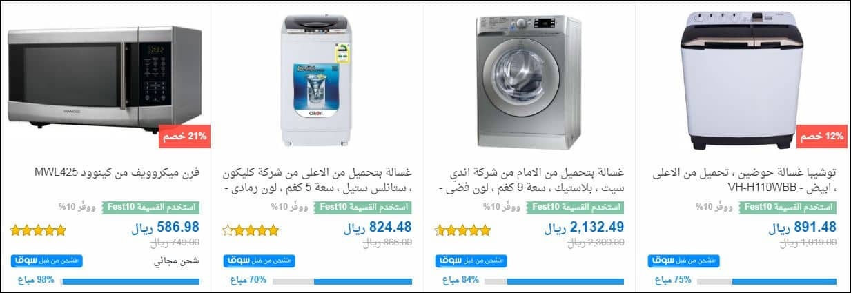souq offers in ksa اجهزة منزلية كبيرة