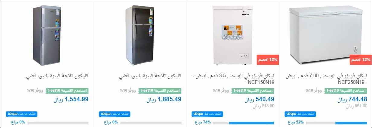 souq offers in ksa ثلاجات ومجمدات