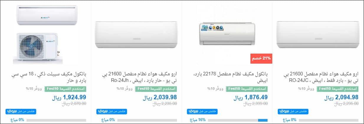 souq offers in ksa مكيفات