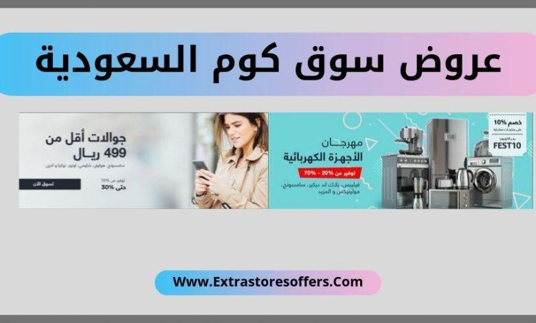 souq offers in ksa