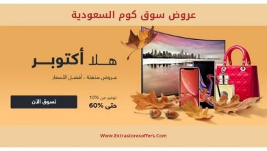Photo of souq offers ksa عروض مهرجان هلا اكتوبر
