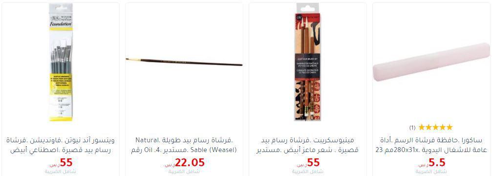 اسعار ادوات الرسم في جرير