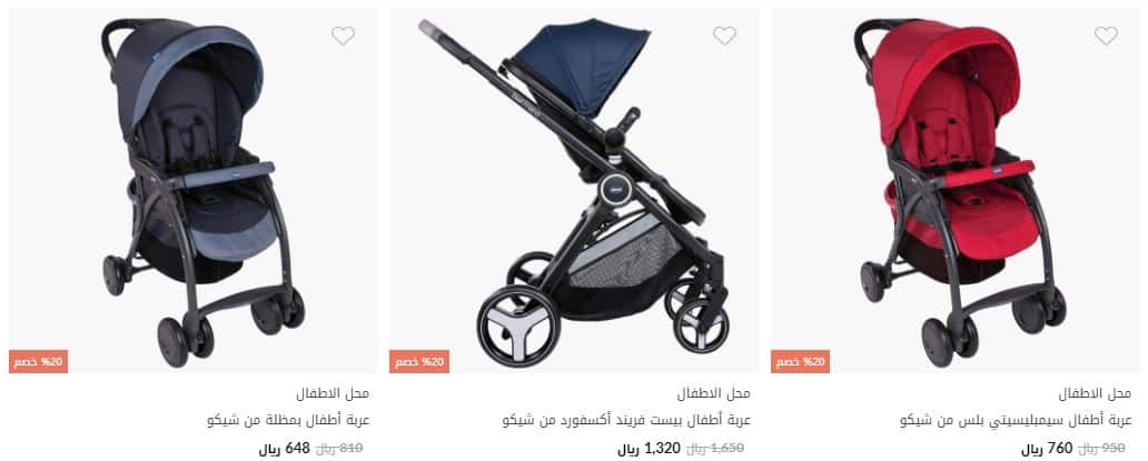 عروض عربيات اطفال شيكو من متجر CENTERPOINT