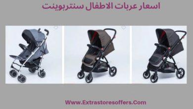 Photo of اسعار عربات الاطفال سنتربوينت
