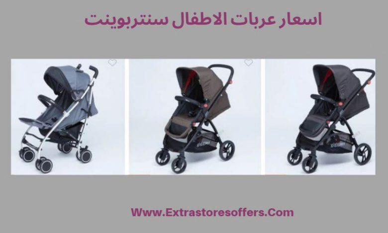 اسعار عربات الاطفال سنتربوينت 2019