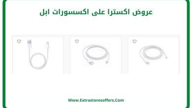 Photo of اكسترا اكسسوارات جوال ابل بمختلف الانواع