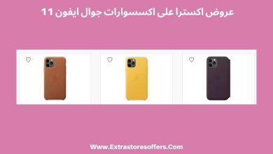 Photo of اكسترا اكسسوارات جوال ايفون 11 باسعار مميزة
