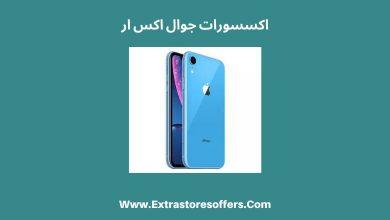 Photo of اكسترا اكسسوارات جوال ايفون xr بتخفيضات مميزة
