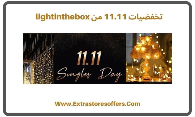تخفضيات 11.11 من lightinthebox