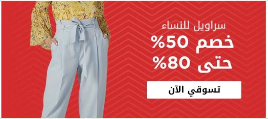 رتخفيضات الجمعة البيضاء 2019 سبلاش سراويل